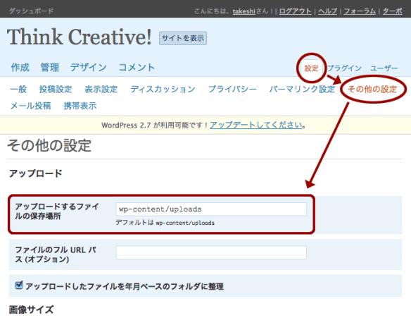 WordPressの管理画面でアップロードするファイルの保存場所を変更