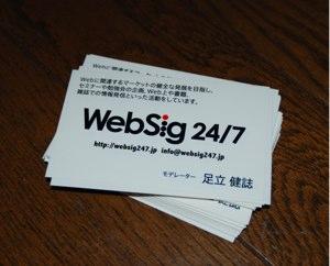 WebSig名刺に書いてある肩書きは全員「モデレーター」。